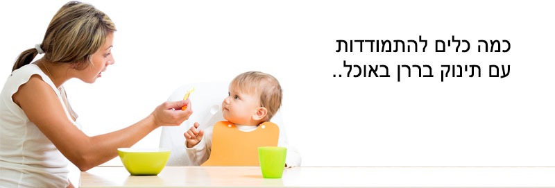 תינוק בררן באוכל